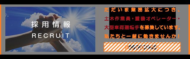 新規スタッフ募集中!